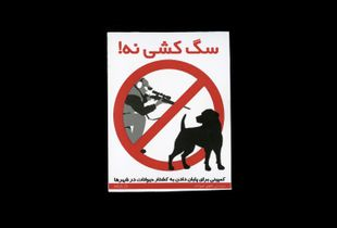 Sticker (flyer) handed out from Vafa Animal Shelter, Tehran