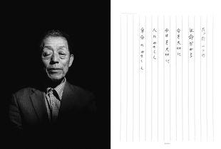 Yasujiro Tanaka, age 75