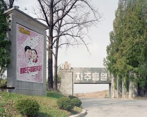 Entrance door of the demilitarized zone in the former village of Panmunjom where the armistice of the Korean war was signed between Korea and the United nations. The mosaic symbolizes North Korea's will of reunification. © Maxime Delvaux