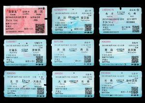 China - Train ticket (2015)