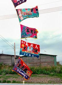 Fishermen's Banners© Takahiro Kaneyama