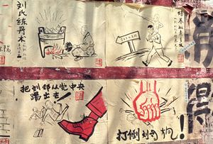 "Dazibao by a certain Jin Houli. Top left: ""The sorcerer Liu"" (a reference to one work of Liu Shaoqi). Bottom left: ""Evictions Liu Shaoqi and Deng Xiaoping of the Central Committee of the Party!"" Top right: ""Return to capitalism."" Bottom right: ""Down with Liu Shaoqui!"" © Solange Brand"
