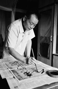 Calligrapher: Mr Long distance, aged 72, Qinhuai district, Nanjing, Jiangsu Province © Kate Shortt